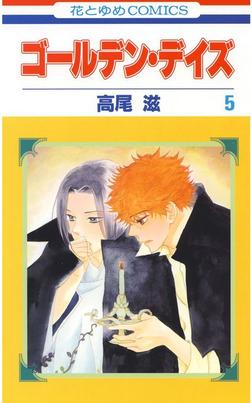 ゴールデン・デイズ 5巻-電子書籍