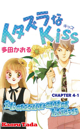 itazurana Kiss, Chapter 4-1