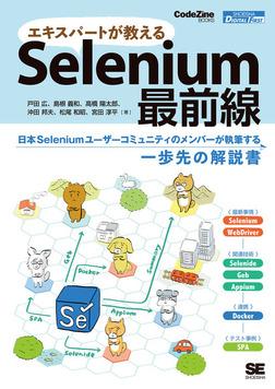 エキスパートが教えるSelenium最前線-電子書籍