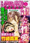 まんがグリム童話 ブラック歪んだ性愛 Vol.12