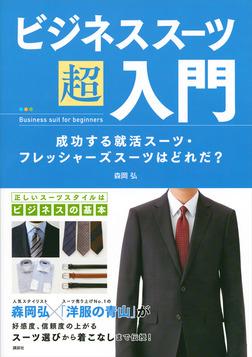 ビジネススーツ超入門 成功する就活スーツ・フレッシャーズスーツはどれだ?-電子書籍
