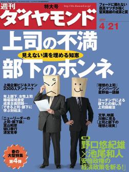 週刊ダイヤモンド 07年4月21日号-電子書籍