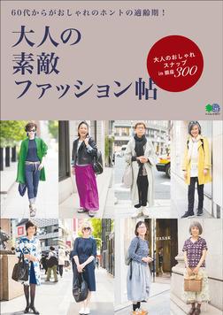 大人の素敵ファッション帖-電子書籍