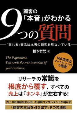 顧客の「本音」がわかる9つの質問-電子書籍