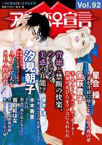 アネ恋♀宣言 Vol.92