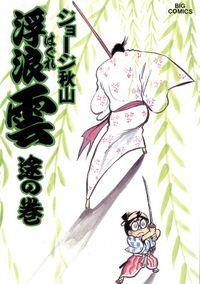 浮浪雲(はぐれぐも)(21)