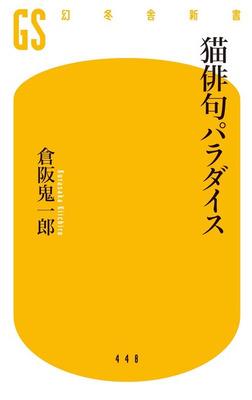 猫俳句パラダイス-電子書籍
