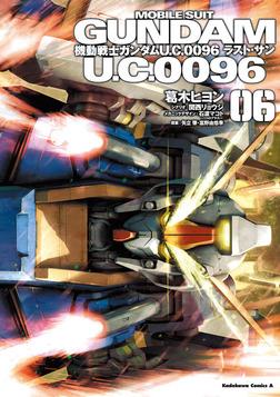 機動戦士ガンダム U.C.0096 ラスト・サン(6)-電子書籍