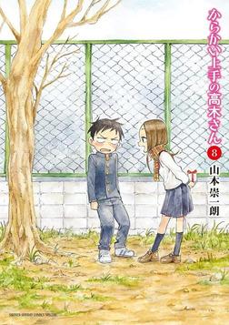 からかい上手の高木さん(8)-電子書籍
