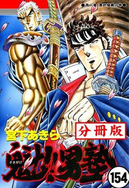 魁!!男塾【分冊版】 154-電子書籍