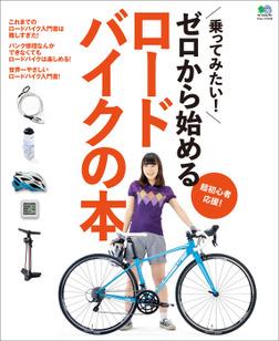 ゼロから始めるロードバイクの本-電子書籍