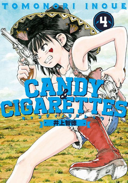 CANDY & CIGARETTES(4)-電子書籍