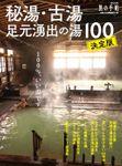 秘湯・古湯・足元湧出の湯100