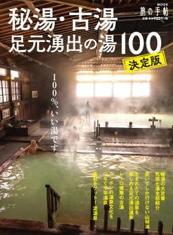 秘湯・古湯・足元湧出の湯100-電子書籍