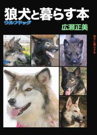 狼犬と暮らす本