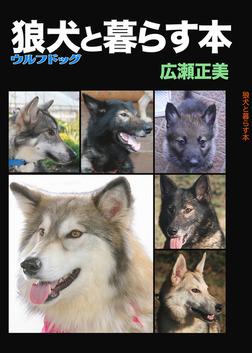 狼犬と暮らす本-電子書籍