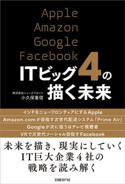 ITビッグ4の描く未来-電子書籍