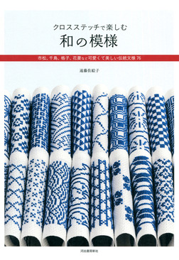 クロスステッチで楽しむ和の模様 市松、千鳥、格子、花菱など可愛くて美しい伝統文様76-電子書籍