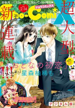 Sho-ComiX 2021年2月14日号(2021年1月15日発売)-電子書籍