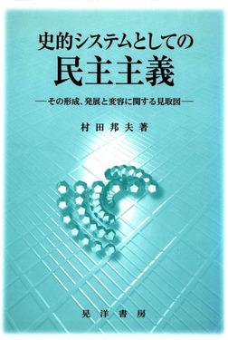 史的システムとしての民主主義 : その形成、発展と変容に関する見取図-電子書籍
