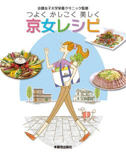つよく かしこく 美しく 京女レシピ-電子書籍