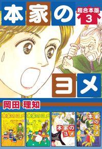 本家のヨメ 超合本版 3巻