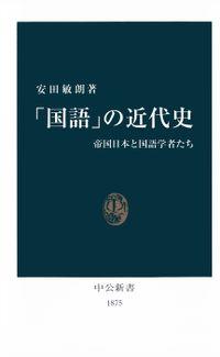 「国語」の近代史 帝国日本と国語学者たち(中公新書)