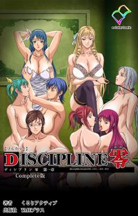 DISCIPLINE零Complete版シリーズ(e-Color Comic)