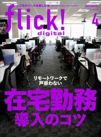 flick! 2020年4月号 Vol.102