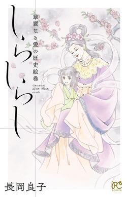 華麗なる愛の歴史絵巻(12) しらしらし-電子書籍