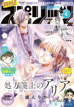 月刊!スピリッツ 2021年4月号(2021年2月26日発売号)-電子書籍
