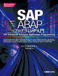 SAP ABAPプログラミング入門