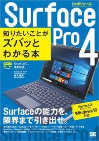 ポケット百科 Surface 4 知りたいことがズバッとわかる本 Surface 3/Proシリーズ&Windows 10対応