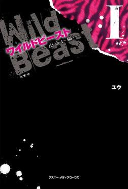 ワイルドビーストI -出会い編--電子書籍