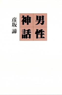 男性神話-電子書籍