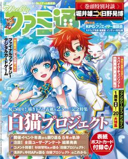 週刊ファミ通 2019年7月25日号-電子書籍