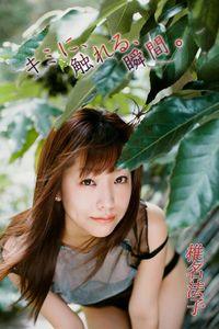 椎名法子 キミに、触れる、瞬間。【image.tvデジタル写真集】