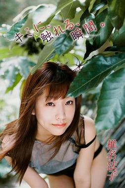 椎名法子 キミに、触れる、瞬間。【image.tvデジタル写真集】-電子書籍