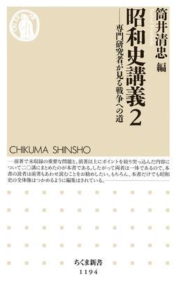 昭和史講義2 ──専門研究者が見る戦争への道-電子書籍