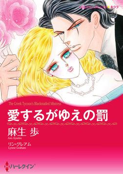 愛するがゆえの罰-電子書籍
