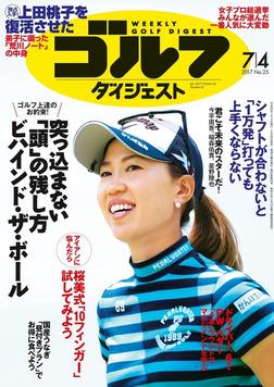 週刊ゴルフダイジェスト 2017/7/4号-電子書籍