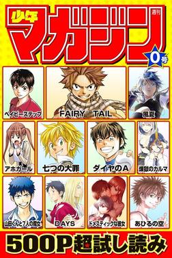 週刊少年マガジン 2015年0号-電子書籍