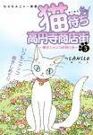 猫待ち 高円寺商店街(ゴマブックス株式会社)
