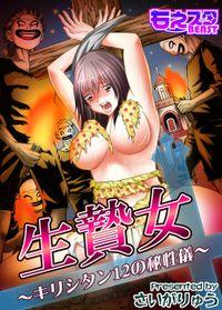 生贄女~キリシタン12の秘性儀~もっとエッチなカラー版(2)