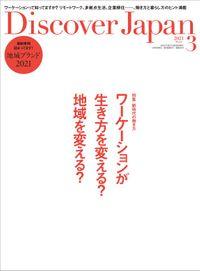 Discover Japan2021年3月号「ワーケーションが生き方を変える?地域を変える?」