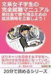 文系女子学生の完全就職マニュアル 男社会で勝ち残るための就活戦略を立案しよう!