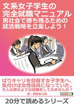 文系女子学生の完全就職マニュアル 男社会で勝ち残るための就活戦略を立案しよう!-電子書籍