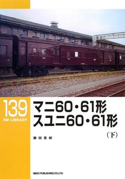 マニ60・61形 スユニ60・61形(下)-電子書籍