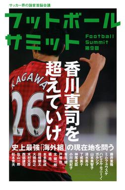 フットボールサミット第9回 香川真司を超えていけ 史上最強「海外組」の現在地を問う-電子書籍