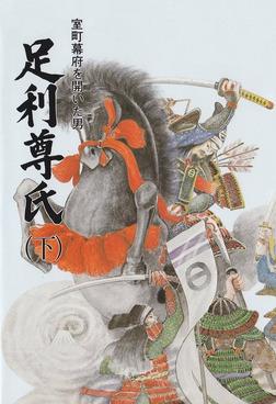 室町幕府を開いた男 足利尊氏(下)-電子書籍